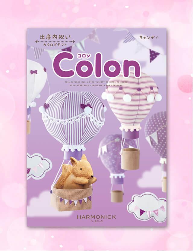 【内祝いにおすすめ】Colon キャンディ 出産祝いのお返しにぴったり※日時指定不可