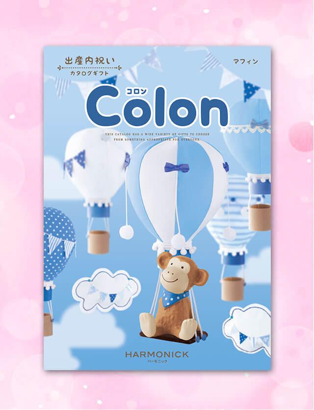 【内祝いにおすすめ】Colon マフィン 出産祝いのお返しにぴったり※日時指定不可