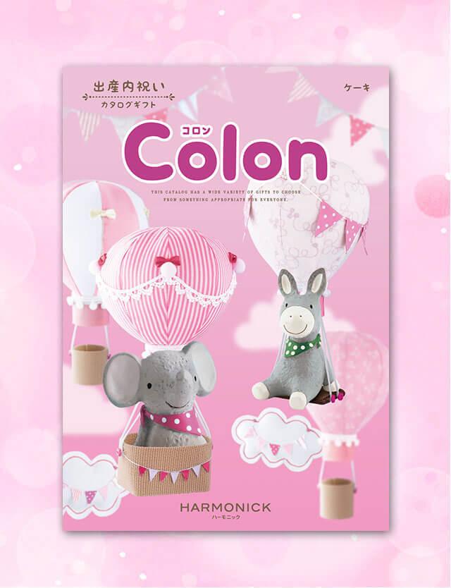 【内祝いにおすすめ】Colon ケーキ 出産祝いのお返しにぴったり