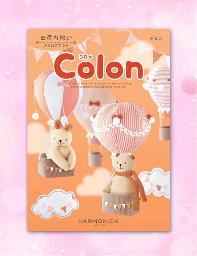 【内祝いにおすすめ】Colon チョコ 出産祝いのお返しにぴったり※日時指定不可
