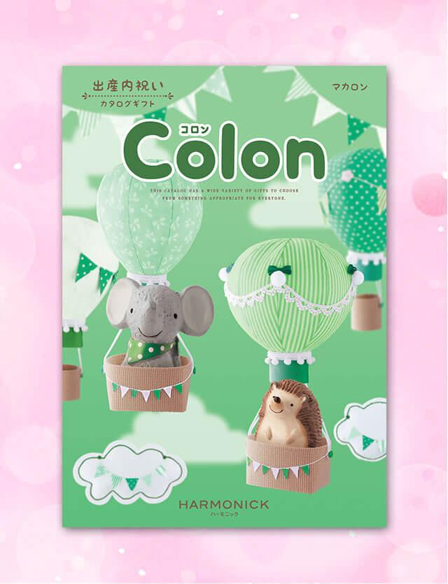 【内祝いにおすすめ】Colon マカロン 出産祝いのお返しにぴったり※日時指定不可