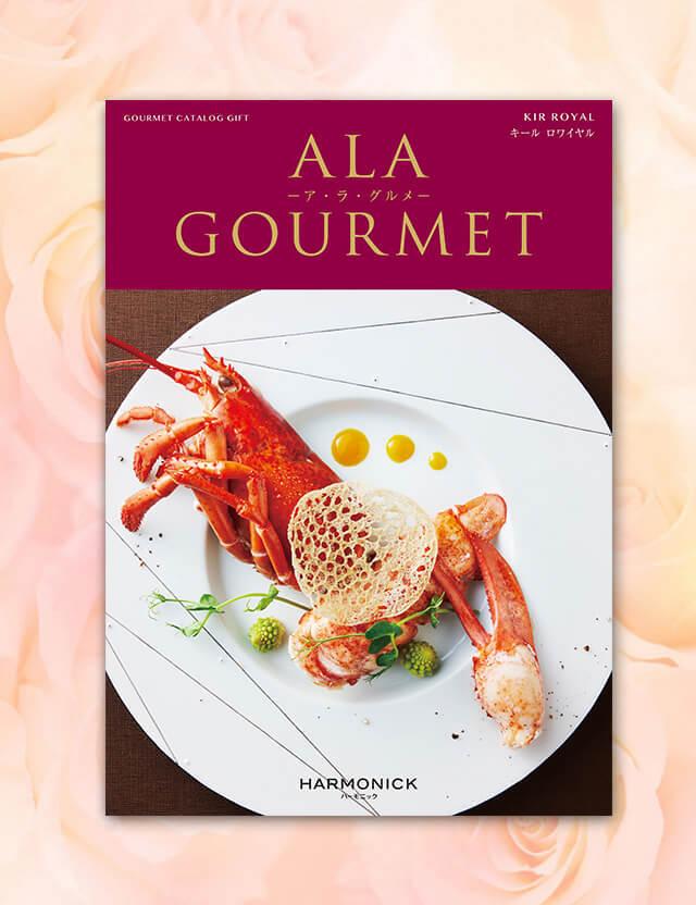 【内祝いにおすすめ】A LA GOURMET KIR ROYAL グルメ専門カタログギフト※日時指定不可