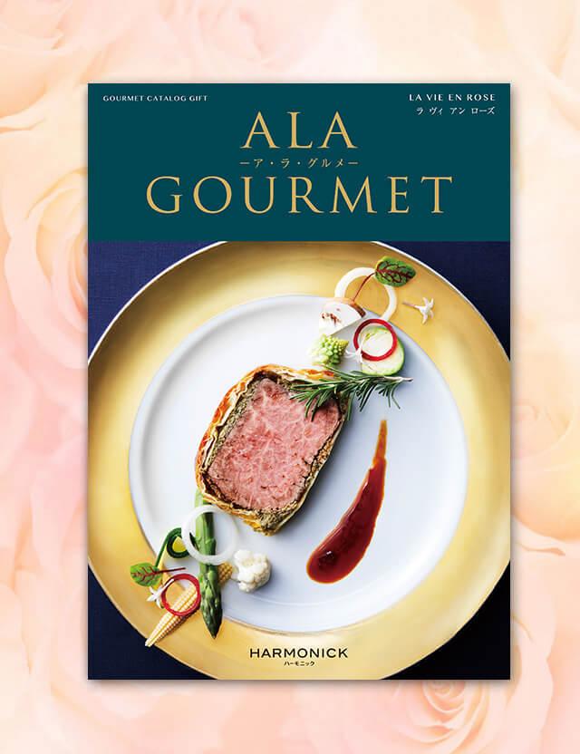 【内祝いにおすすめ】A LA GOURMET LA VIE EN ROSE グルメ専門カタログギフト