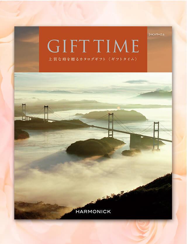 【内祝いにおすすめ】GIFT TIME シャンパーニュ 感謝を届ける贈り物※日時指定不可