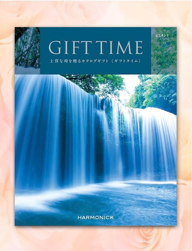 【内祝いにおすすめ】GIFT TIME ピエモンテ 感謝を届ける贈り物※日時指定不可