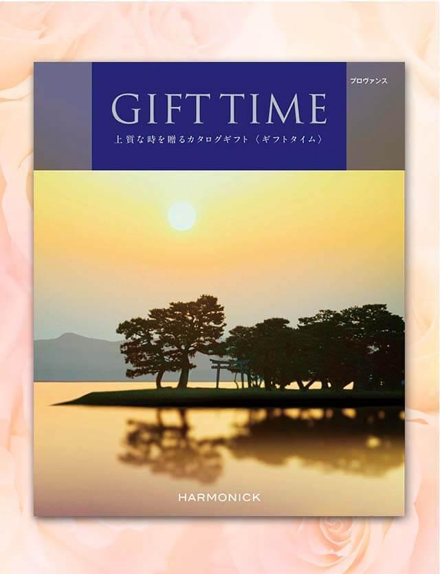 【内祝いにおすすめ】GIFT TIME プロヴァンス 感謝を届ける贈り物※日時指定不可