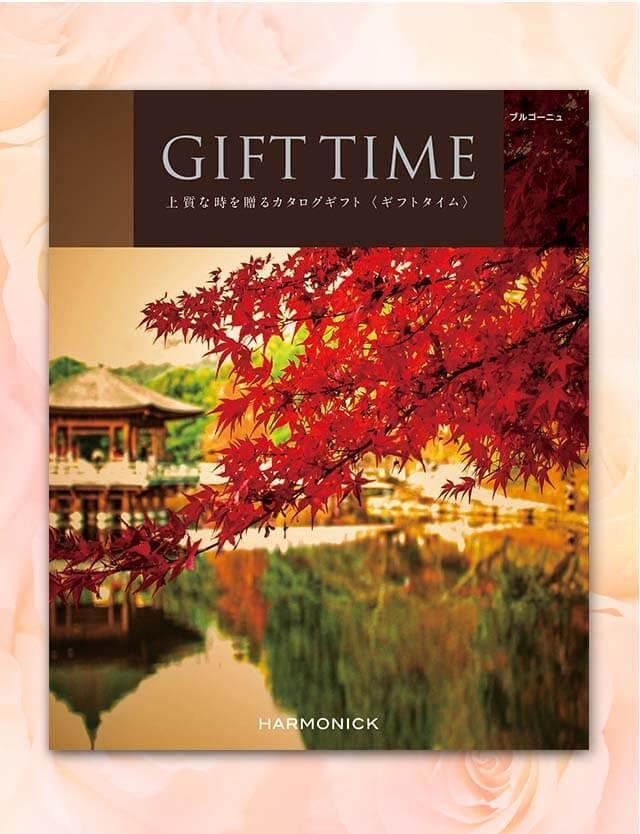 【内祝いにおすすめ】GIFT TIME ブルゴーニュ 感謝を届ける贈り物※日時指定不可