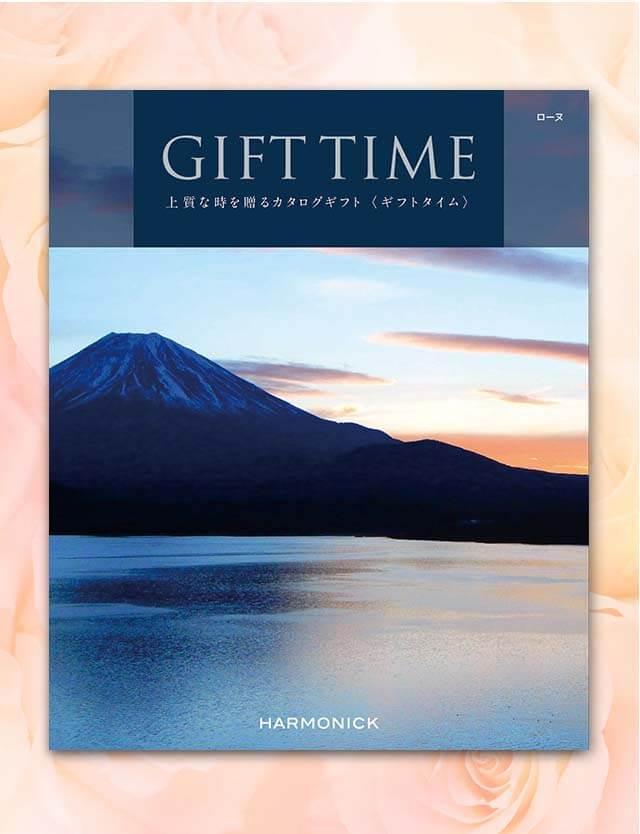 【内祝いにおすすめ】GIFT TIME ローヌ 感謝を届ける贈り物※日時指定不可