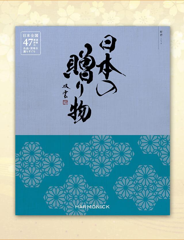 【内祝いにおすすめ】日本の贈り物 紺碧 日本の美味を取り揃えました。※日時指定不可