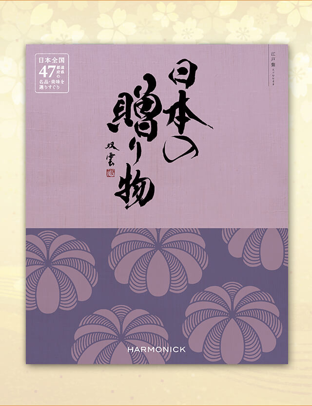 【内祝いにおすすめ】日本の贈り物 江戸紫 日本の美味を取り揃えました。※日時指定不可