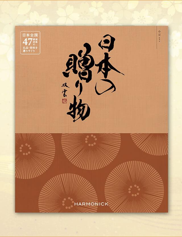 【内祝いにおすすめ】日本の贈り物 小豆 日本の美味を取り揃えました。※日時指定不可