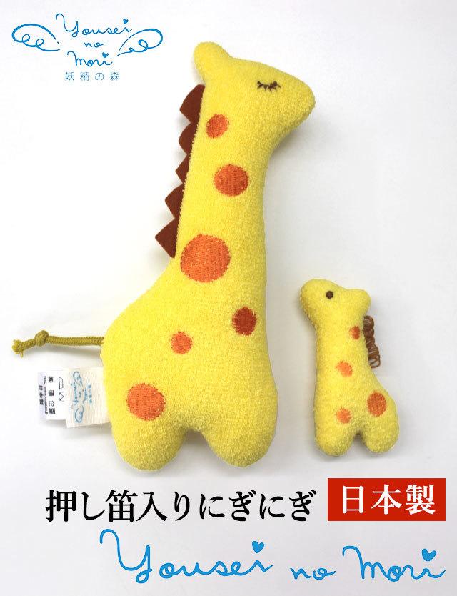 【日本製】コットン100% キリン親子にぎにぎ人形押し笛入り 妖精の森 出産祝いやプレゼントにおすすめ!