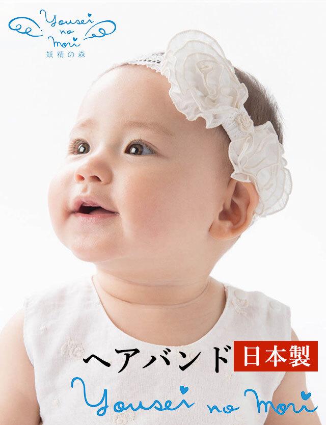 Youseino mori 妖精の森 エンジェルリボン ヘアバンド 赤ちゃん/ヘアバンド 【日本製】