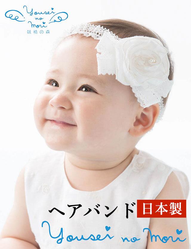Youseino mori 妖精の森 エンジェルローズ ヘアバンド 赤ちゃん/ヘアアクセサリー 【日本製】