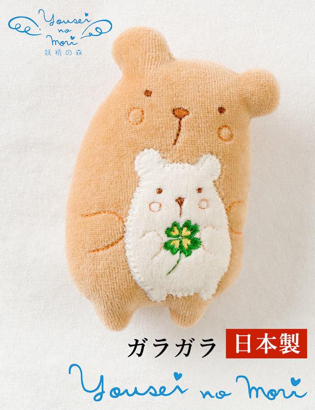 【日本製】くま抱っこのにぎにぎ人形 妖精の森 出産祝いやプレゼントにおすすめ!