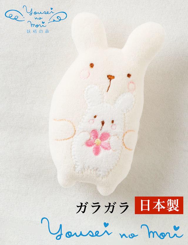 【日本製】うさぎ抱っこのにぎにぎ人形 妖精の森 出産祝いやプレゼントにおすすめ!
