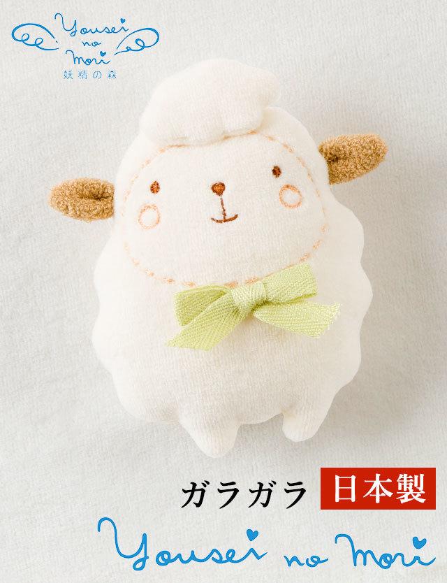 【日本製】ひつじのにぎにぎ人形 妖精の森 出産祝いやプレゼントにおすすめ!