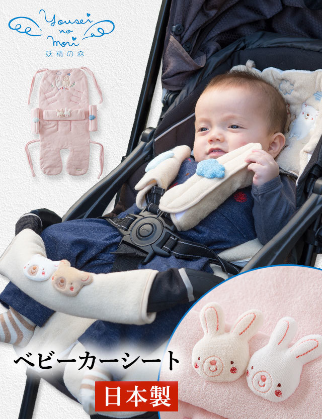 【日本製】コットン100% 仲良しうさちゃん、ベビーカーシート4点セット 出産祝いやプレゼントにおすすめ!