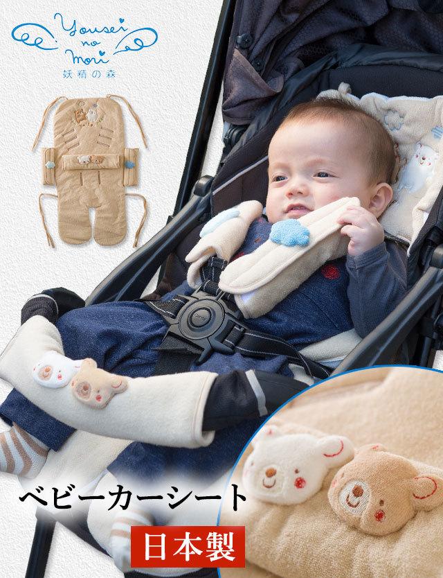 【日本製】コットン100% 仲良しくまちゃん、ベビーカーシート4点セット 出産祝いやプレゼントにおすすめ!