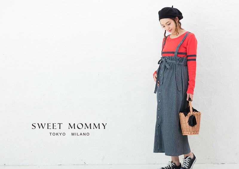 マタニティウェアと授乳服のスウィートマミーはプレママ、授乳ママ、子供服、ベビー服まで