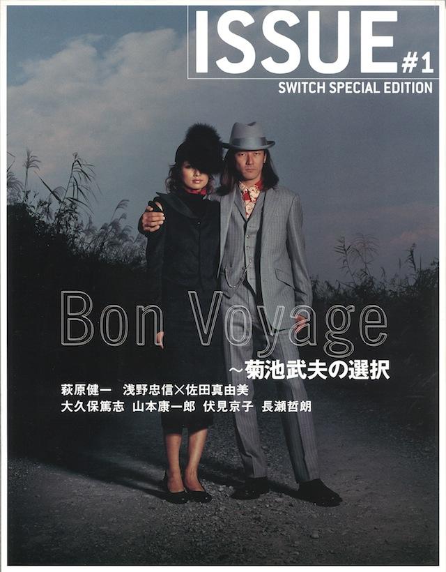 SWITCH特別編集号 2003 ISSUE #1 菊池武夫