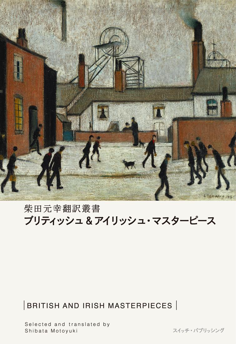 「ブリティッシュ&アイリッシュ・マスターピース」(柴田元幸編訳)