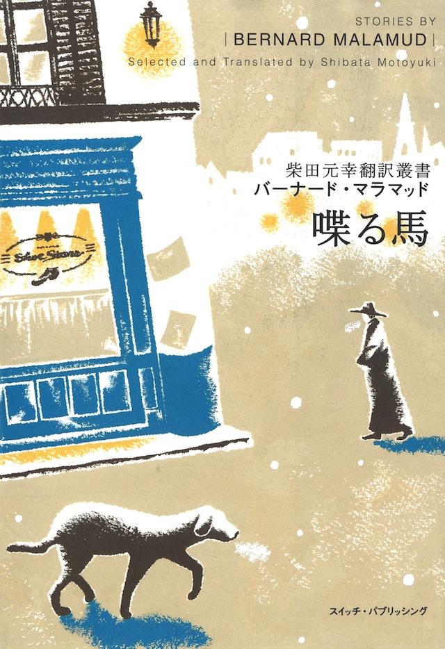 バーナード・マラマッド『喋る馬』(柴田元幸翻訳叢書)