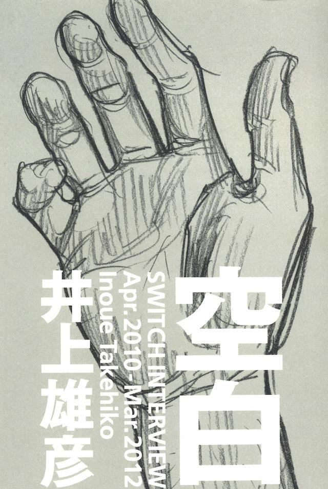 井上雄彦『空白』 SWITCH PUBLISHING(スイッチ・パブリッシング)