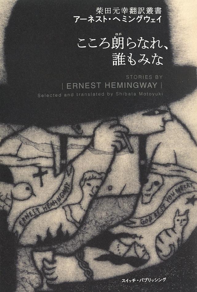 アーネスト・ヘミングウェイ『こころ朗らなれ、誰もみな』(柴田元幸翻訳叢書)