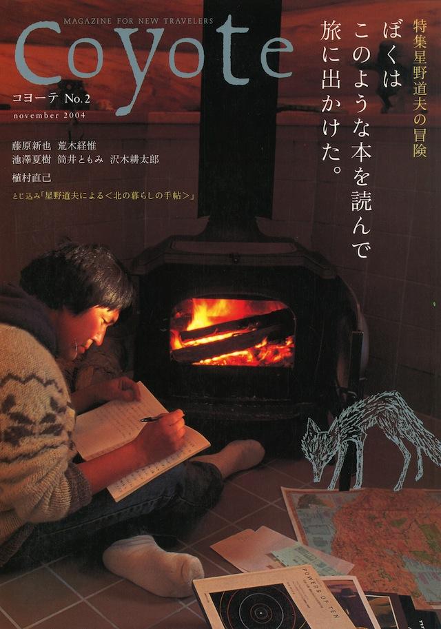 COYOTE No.2 (星野道夫 僕はこのような本を読んで旅にでかけた。)