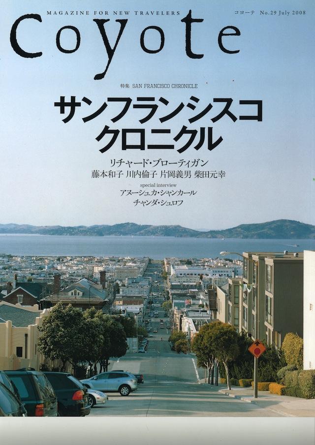 COYOTE No.29 (サンフランシスコ・クロニクル)