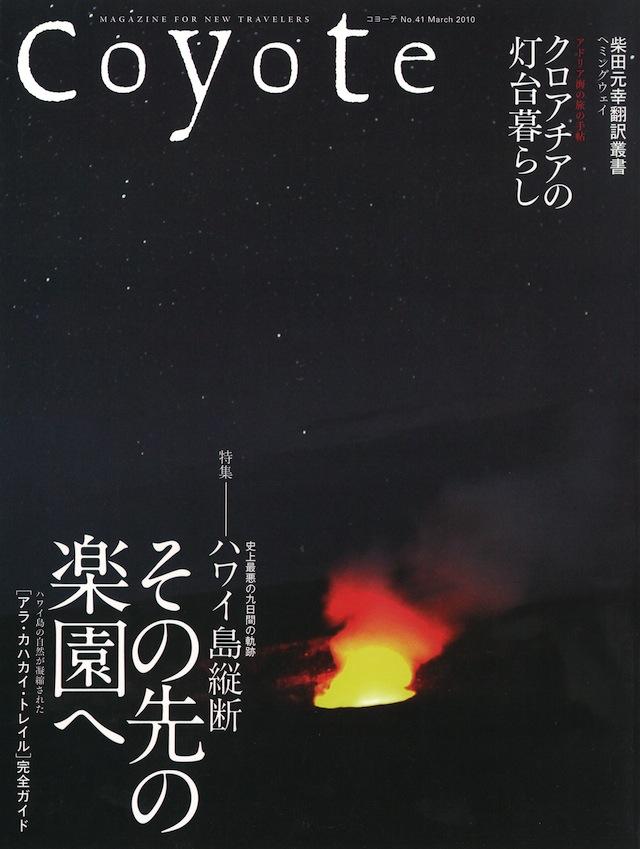 COYOTE No.41 (ハワイ島縦断 その先の楽園へ)