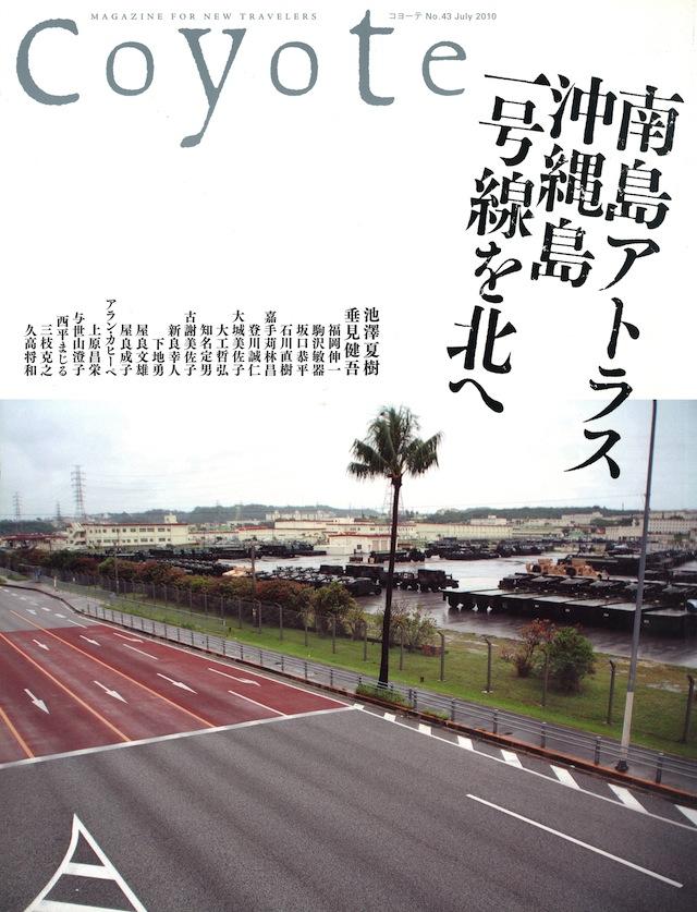 COYOTE No.43 (南島アトラス 沖縄島一号線を北へ)