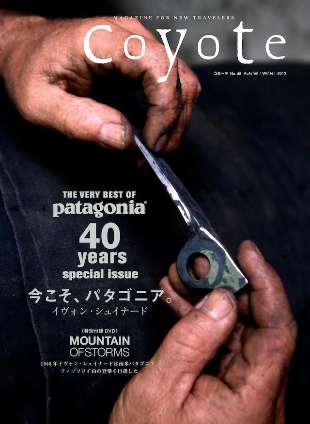 COYOTE No.49 (今こそ、パタゴニア。)