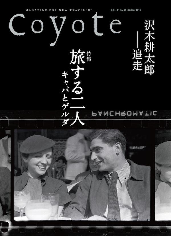 COYOTE No.55 旅する二人 キャパとゲルダ 沢木耕太郎ー追走