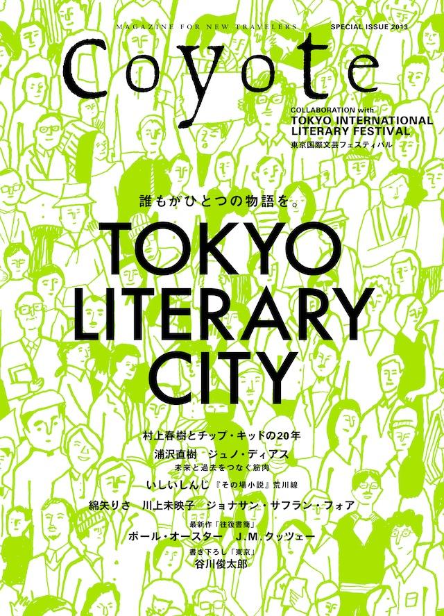 COYOTE特別編集号 2013 (TOKYO LITERARY CITY)