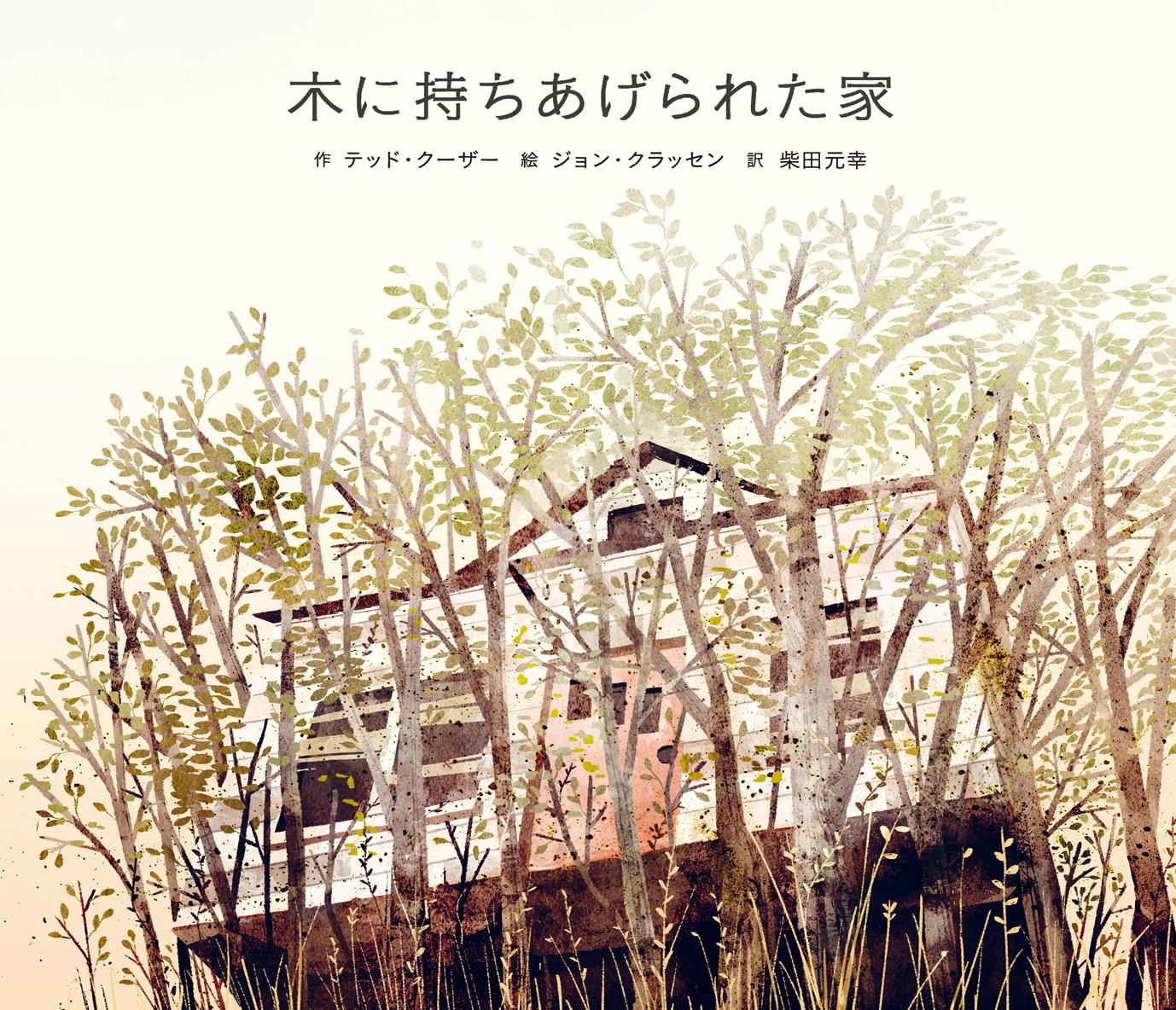 テッド・クーザー×ジョン・クラッセン×柴田元幸『木に持ちあげられた家』