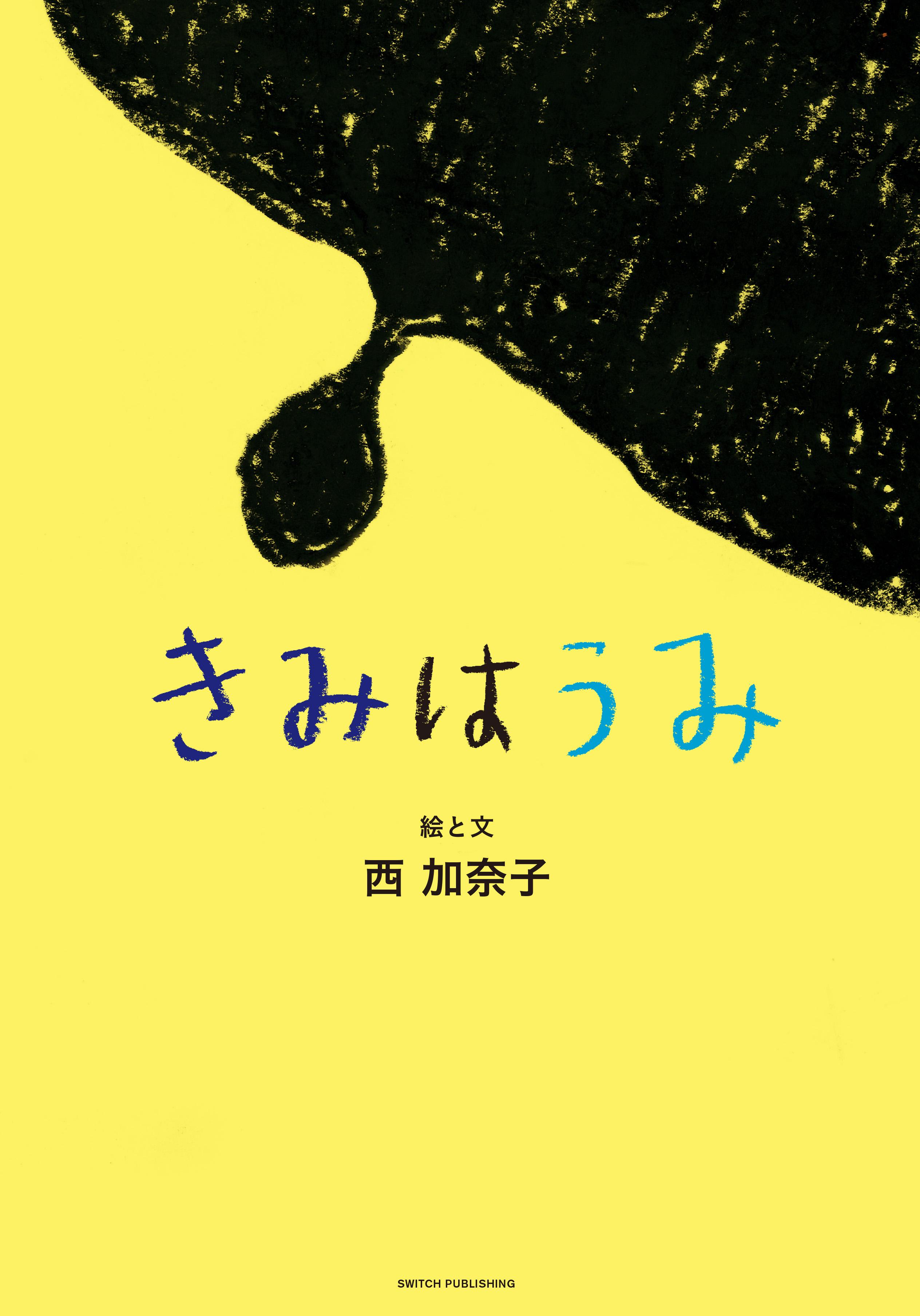 西加奈子『きみはうみ』