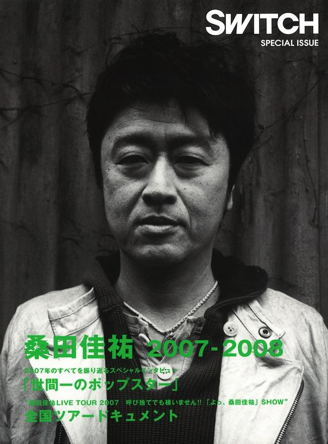 SWITCH特別編集号 2008 桑田佳祐2007-2008