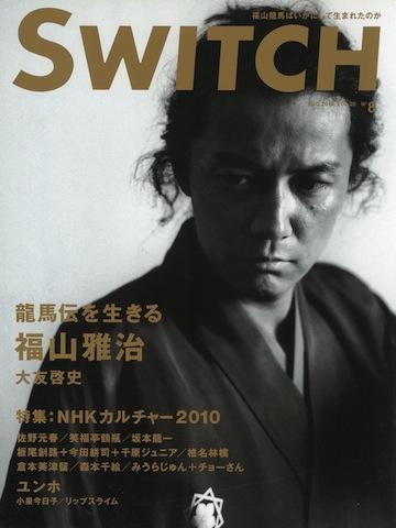 SWITCH Vol.28 No.8 (福山雅治 龍馬伝を生きる)