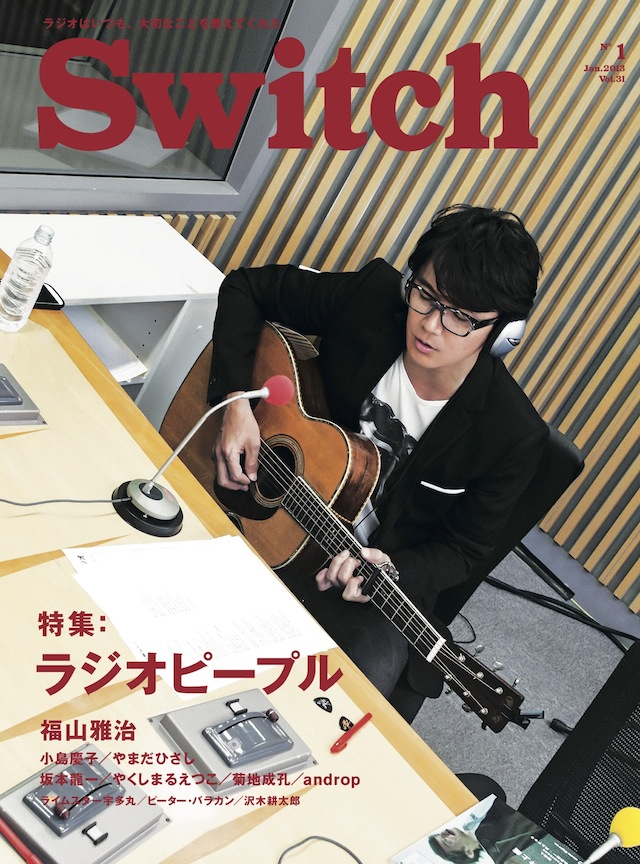 SWITCH Vol.31 No.1 (ラジオピープル 福山雅治)