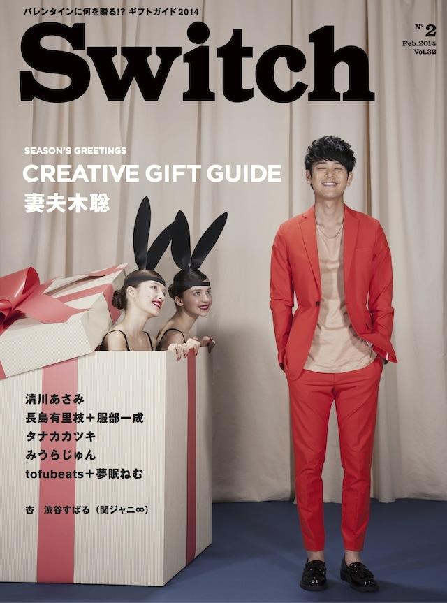 SWITCH Vol.32 No.2 (CREATIVE GIFT GUIDE 妻夫木聡)