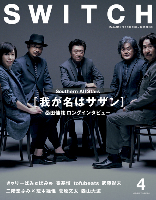 SWITCH Vol.33 No.4 Southern All Stars [我が名はサザン]