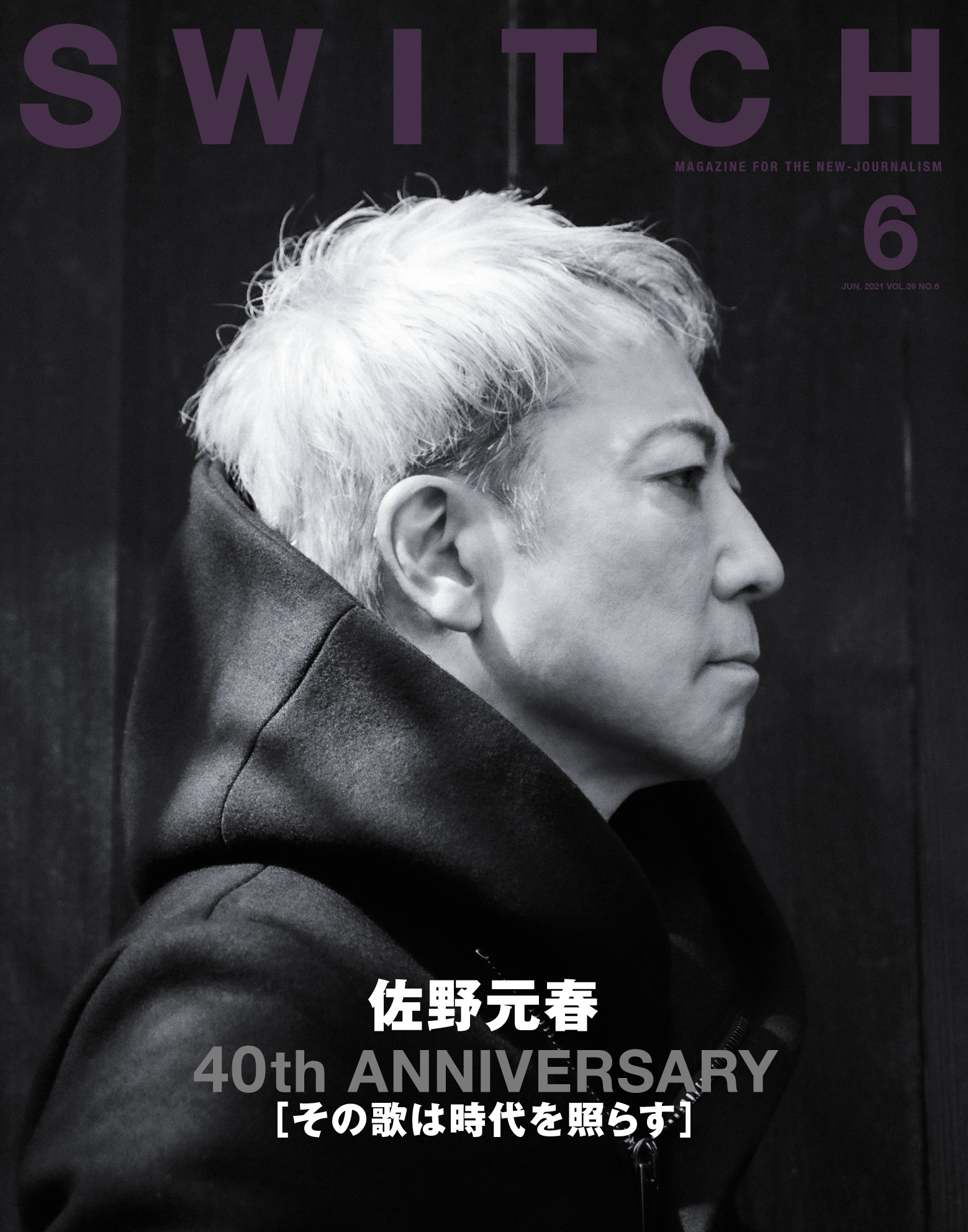 SWITCH Vol.39 No.6 特集 佐野元春 40th ANNIVERSARY[その歌は時代を照らす]