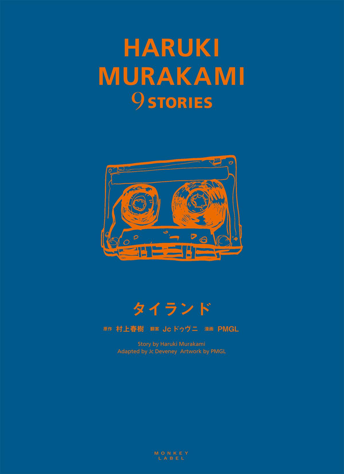 HARUKI MURAKAMI 9 STORIES 第9巻『タイランド』表紙