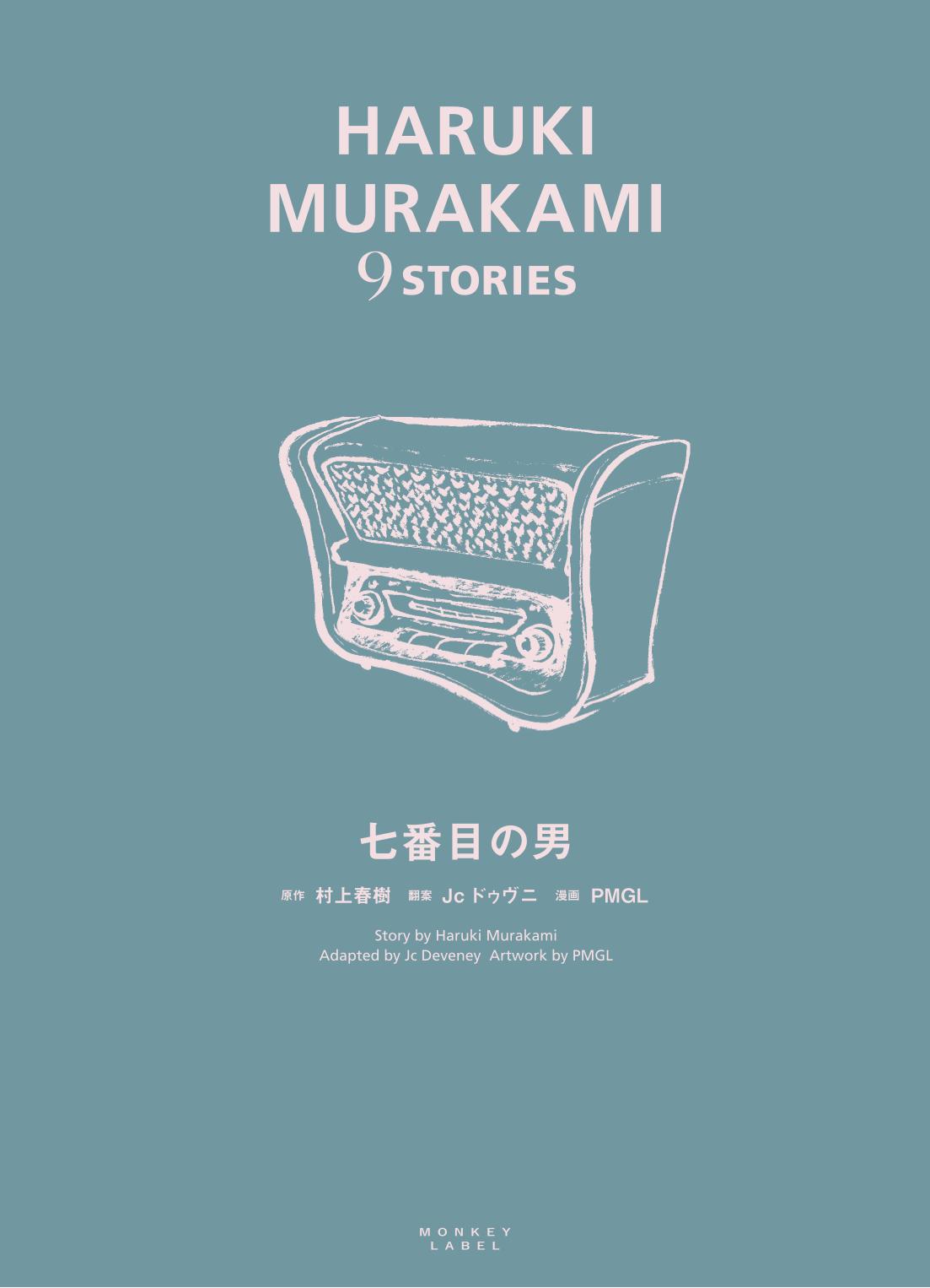 HARUKI MURAKAMI 9 STORIES 七番目の男