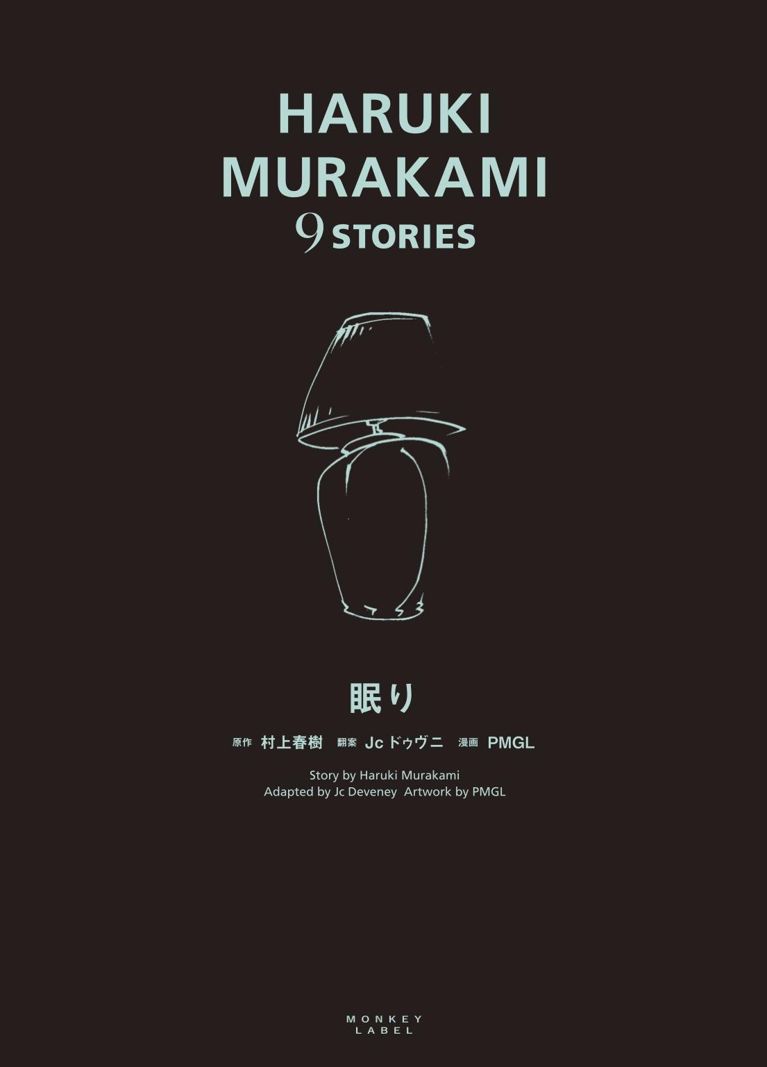 HARUKI MURAKAMI 9 STORIES 眠り
