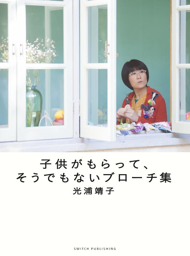 光浦靖子『子供がもらって、そうでもないブローチ集』