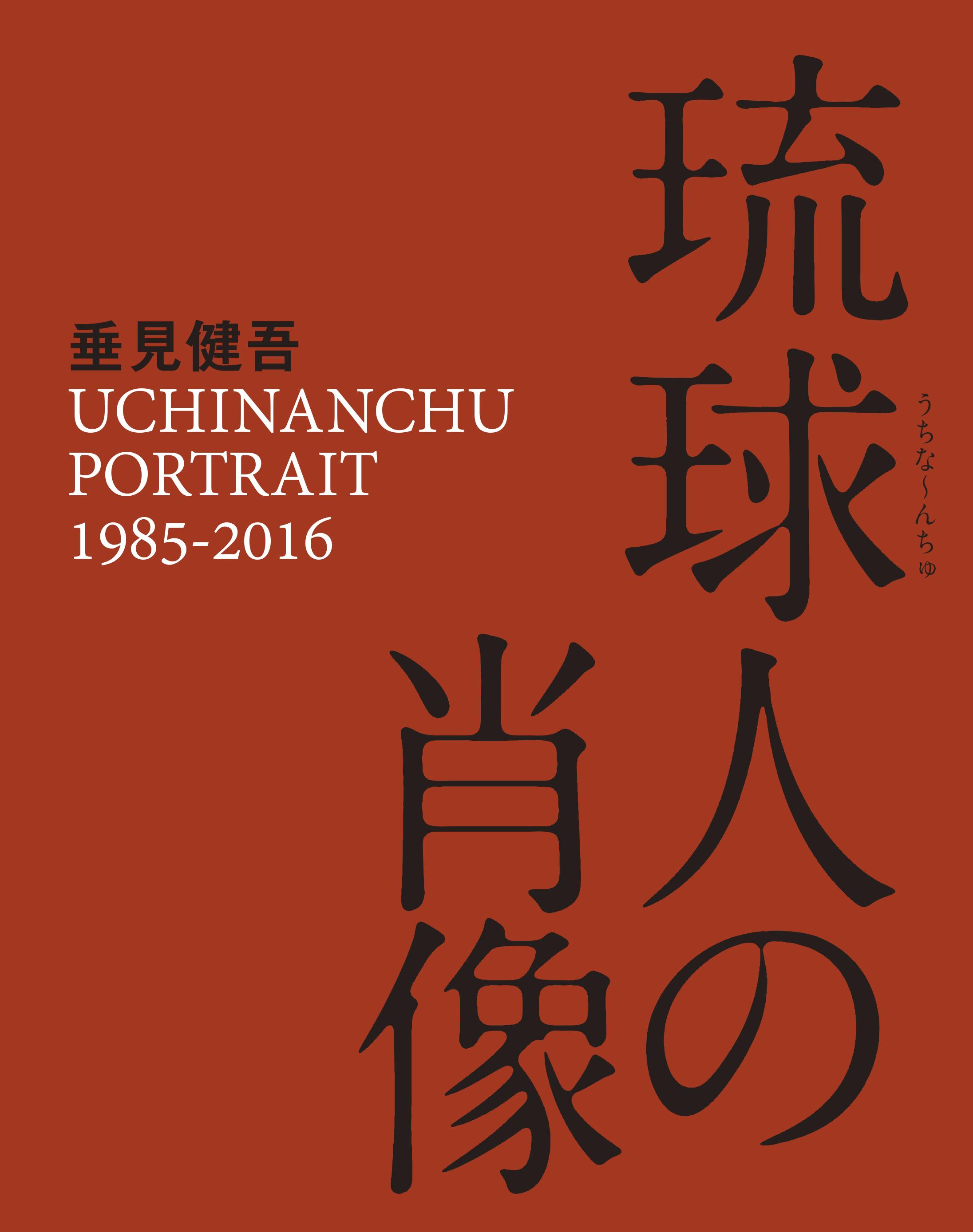 垂見健吾『琉球人の肖像』