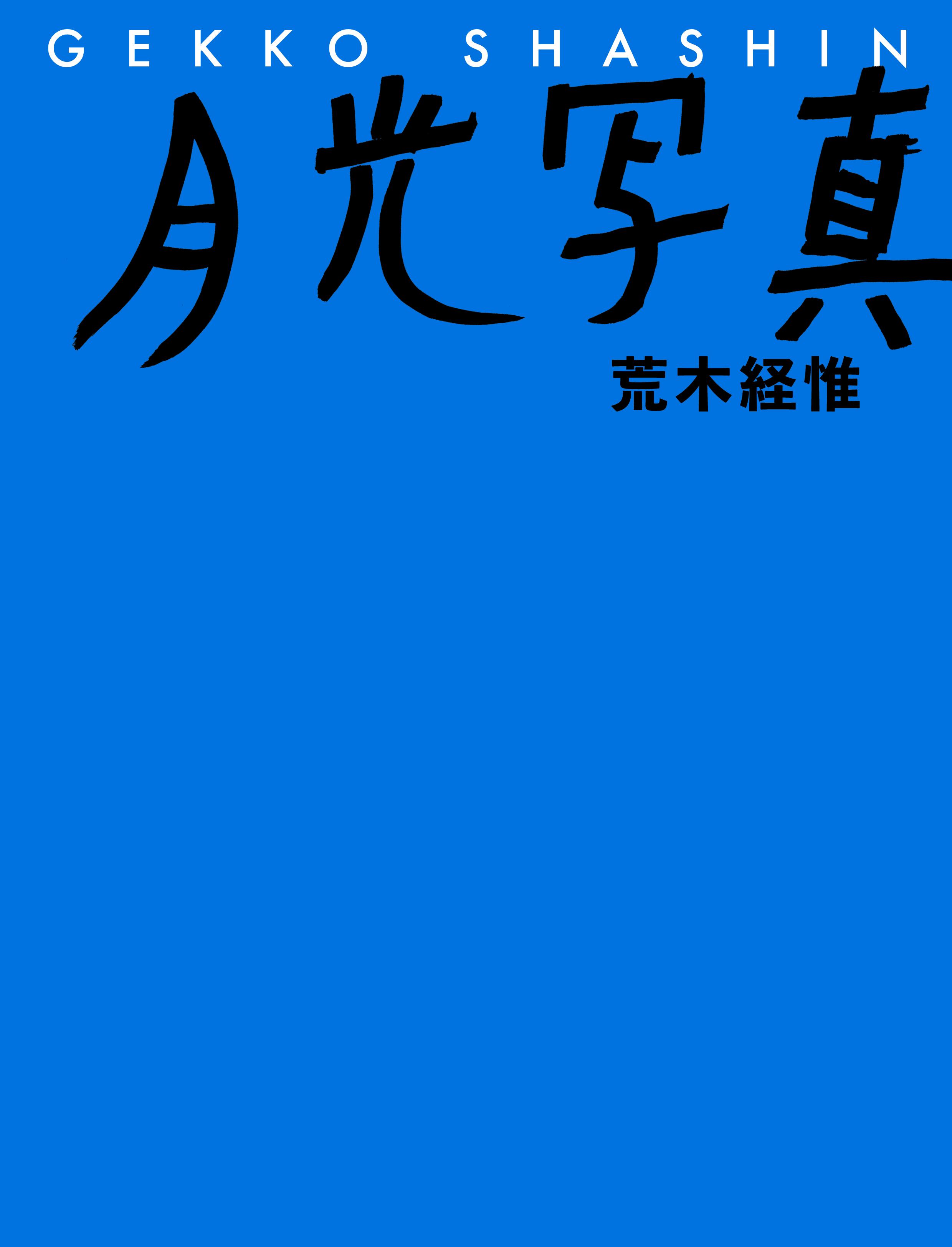 荒木経惟写真集『月光写真』